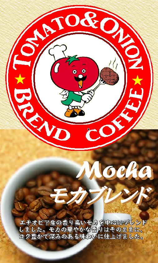 当店のコーヒーはモカブレンド、ラテ系はイタリアンブレンドを使用