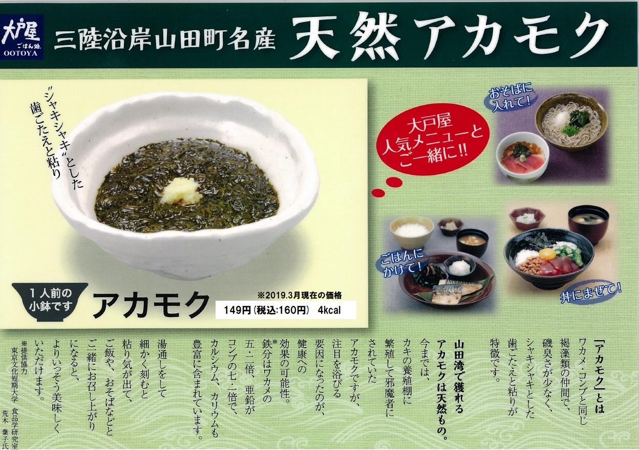 山田湾産をはじめとする純天然食材。ネバネバ感が食欲をそそります