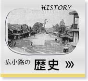 広小路の歴史