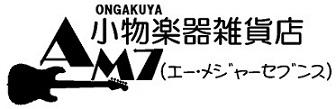 ONGAKUYA小物楽器雑貨店AM7