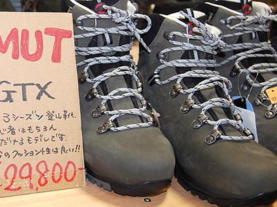 登山靴・トレラン靴