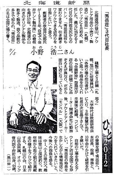 平成24年7月5日掲載