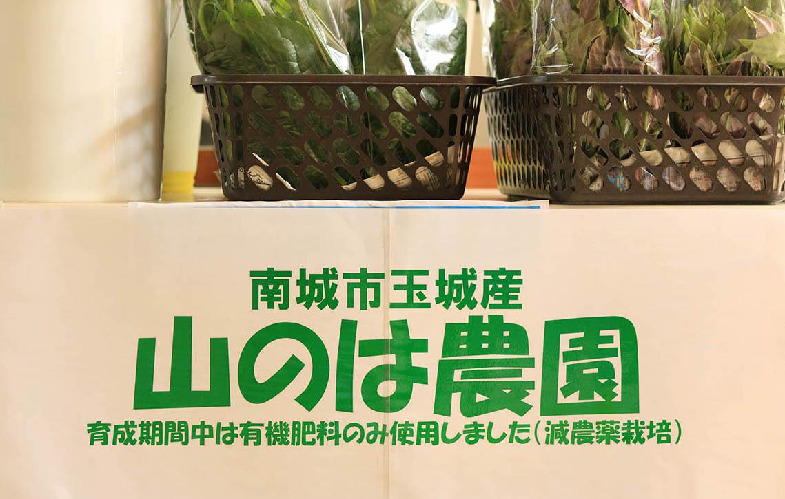 ひとに優しい農法で作られているから安心。