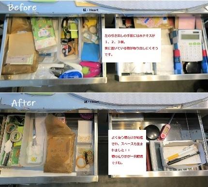 店舗 店 片付け 整理収納 事例 ビフォーアフター