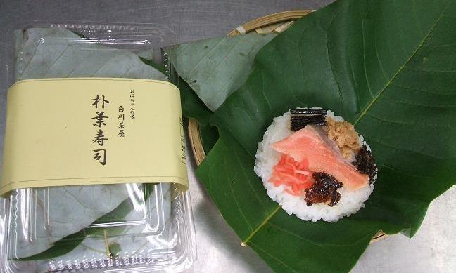 東白川 白川茶屋 ほうば寿司
