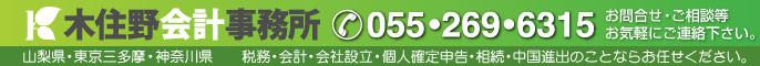 税務・会計・会社設立・確定申告・相続・中国進出 木住野会計事務所 TEL:055-269-6315 お気軽にご連絡下さい。 山梨・甲府の公認会計士・税理士は木住野会計事務所まで