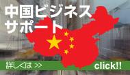 中国ビジネスサポート 山梨・甲府の公認会計士・税理士は木住野会計事務所まで