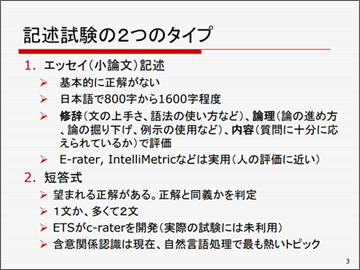 大学入試センター石岡恒憲先生/人工知能を利用した記述採点 ...