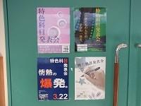 情報科目のDTP系科目を履修している生徒が作った学内行事のポスター