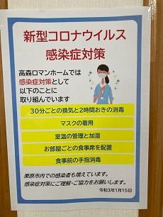 新型コロナ感染予防対策