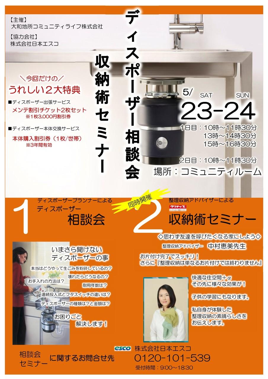 2015年5月 大和地所コミュニティライフ(株)