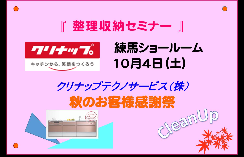 2014年10月 クリナップテクノサービス(株) クリナップ練馬ショールーム