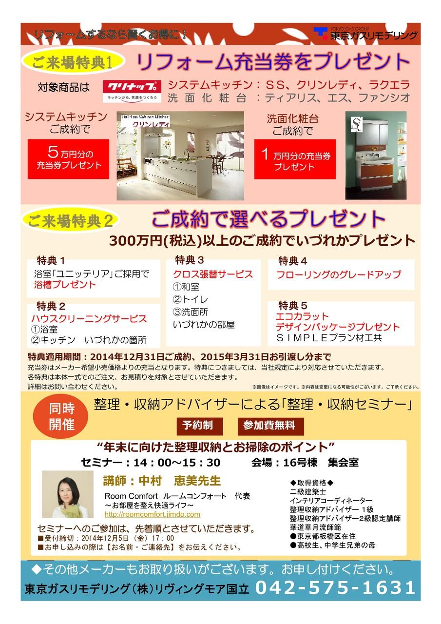 2014年12月 東京ガスリモデリング(株)