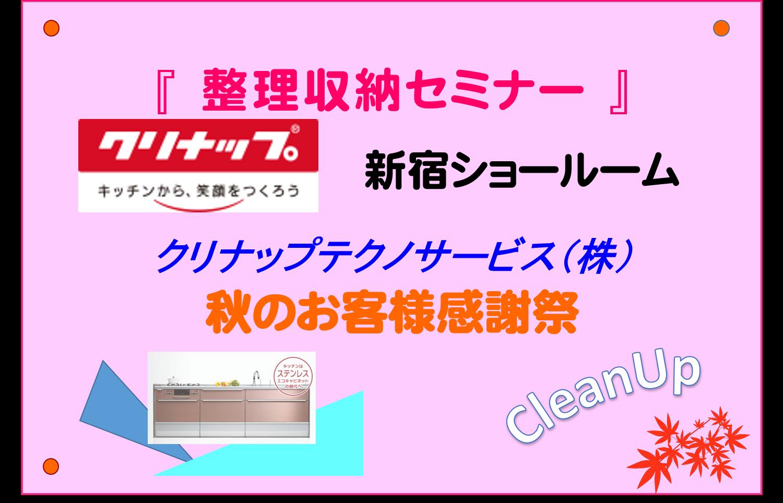 2014年6月・10月・2015年2月 クリナップテクノサービス(株) クリナップ新宿ショールーム