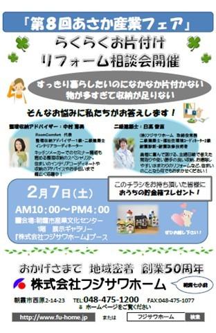 2015年2月 (株)フジサワホーム あさか産業フェア