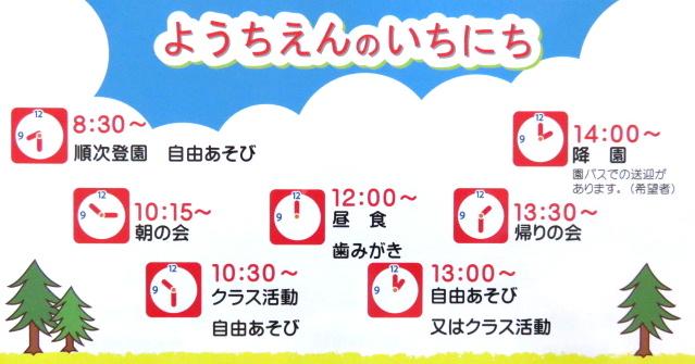 東岩槻幼稚園の一日