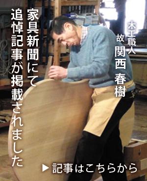 故 関西春樹の追悼記事
