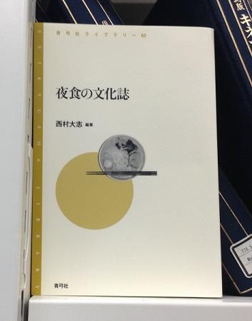チャーハンなら毎日食べても飽きないので住むなら中国がいいと思いました。 上の写真は、チャーハンやラーメンなどの中華料理が日本社会で定着した歴史にも ナショナリズムが深く関係している、という話を扱った本です。