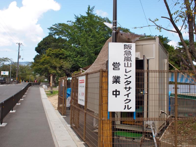 ②阪急嵐山レンタルサイクル