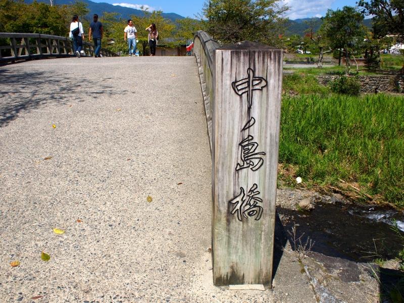 ③中之島橋