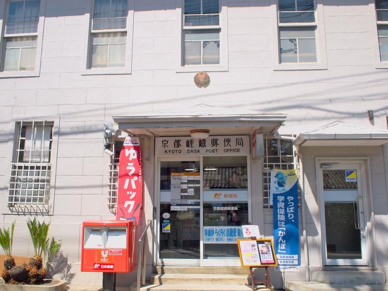 ⑬京都嵯峨郵便局