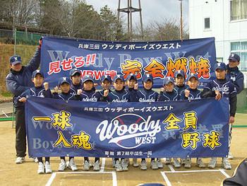 【野球】ウッディボーイズウエスト