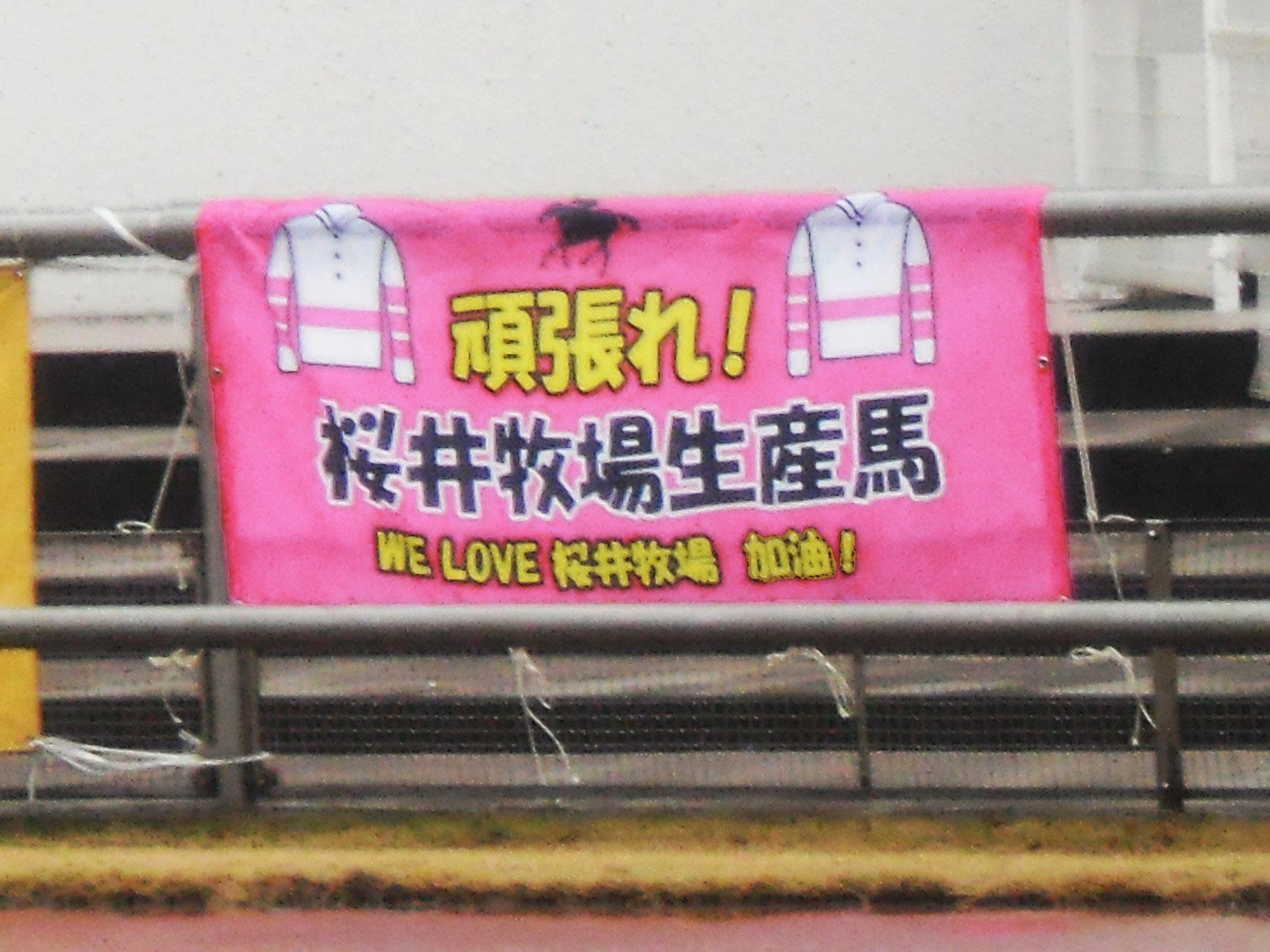 【競馬】桜井牧場