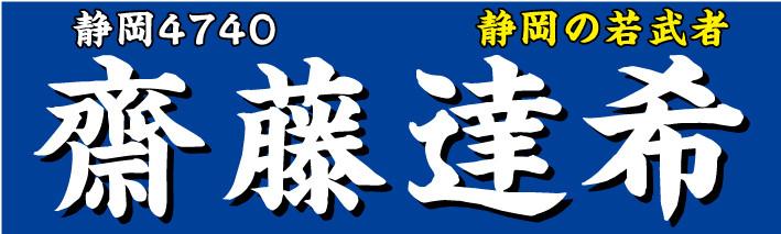 サイズ,横断幕,競艇,デザイン例,齋藤達希