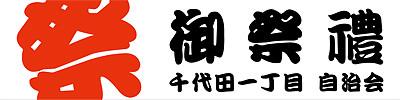 オーダーメイド横断幕.COM-戸谷染料商店-デザインサンプル-横断幕・幕・応援幕・懸垂幕-登山・講・イベントーお祭り