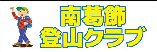 オーダーメイド横断幕.COM-戸谷染料商店-デザインサンプル-横断幕・幕・応援幕・懸垂幕-登山・講・イベント
