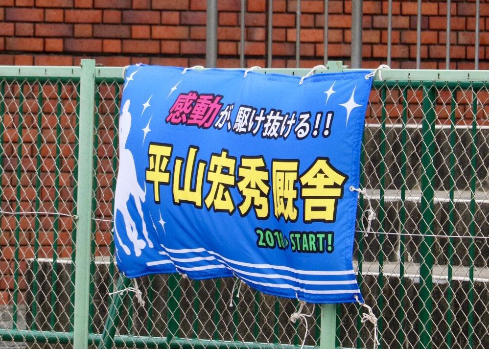 【競馬】平山宏秀厩舎
