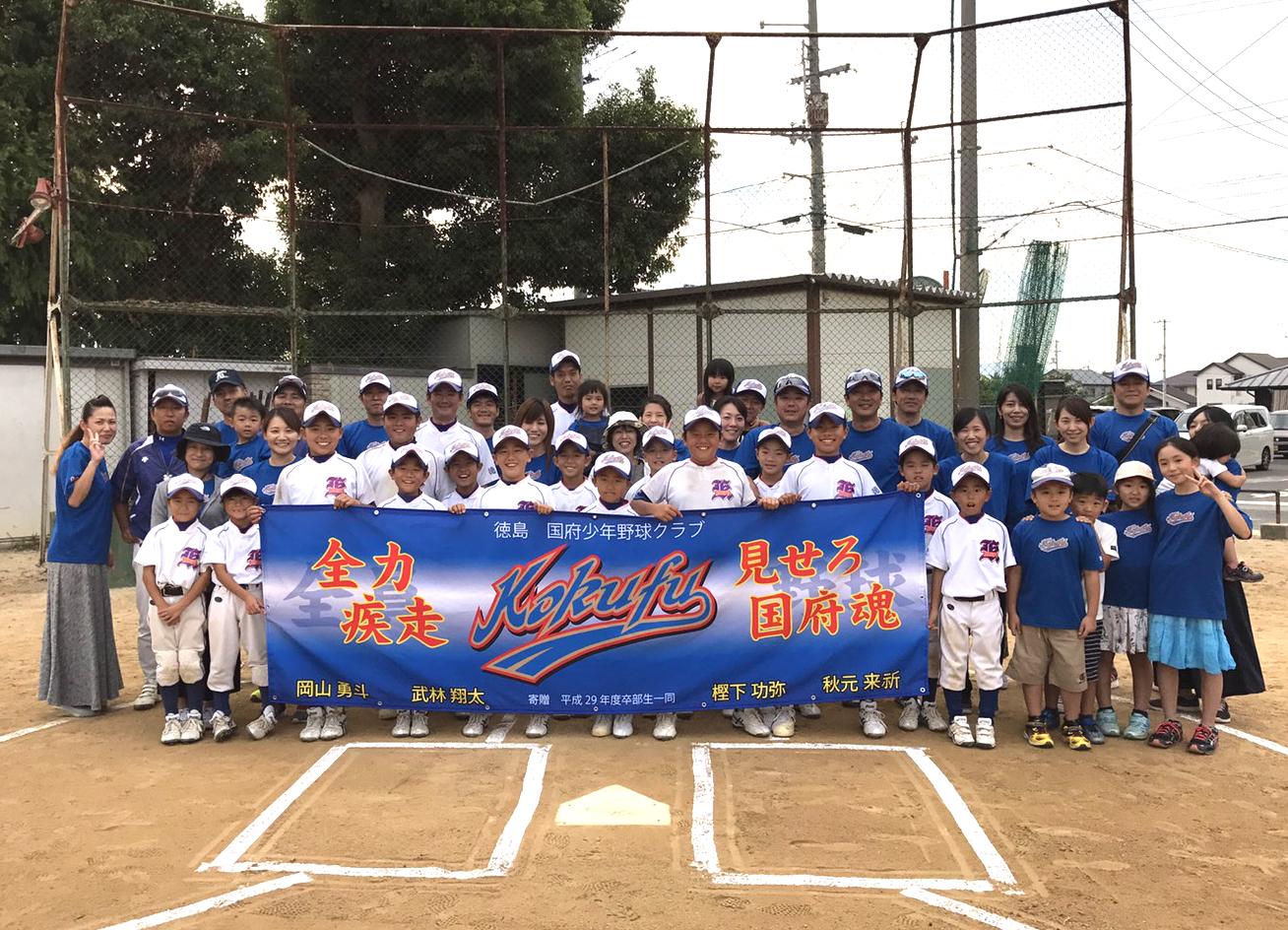 【野球】徳島 国府少年野球クラブ