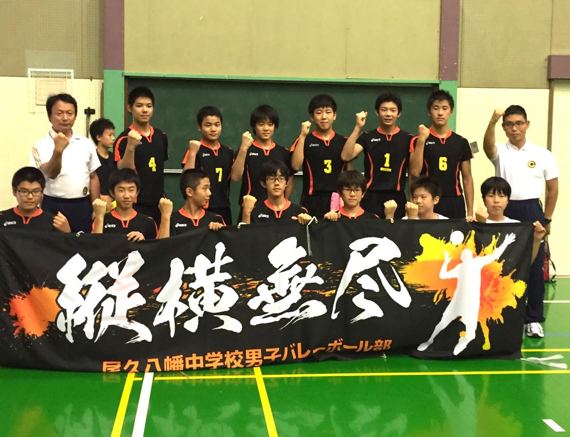 【バレーボール】尾久八幡中学校男子バレーボール部