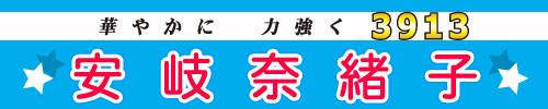 サイズ,横断幕,競艇,デザイン例,安岐奈緒子