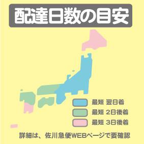 オーダーメイド横断幕.COM-戸谷染料商店-横断幕・応援幕・幕-配送予定日数表