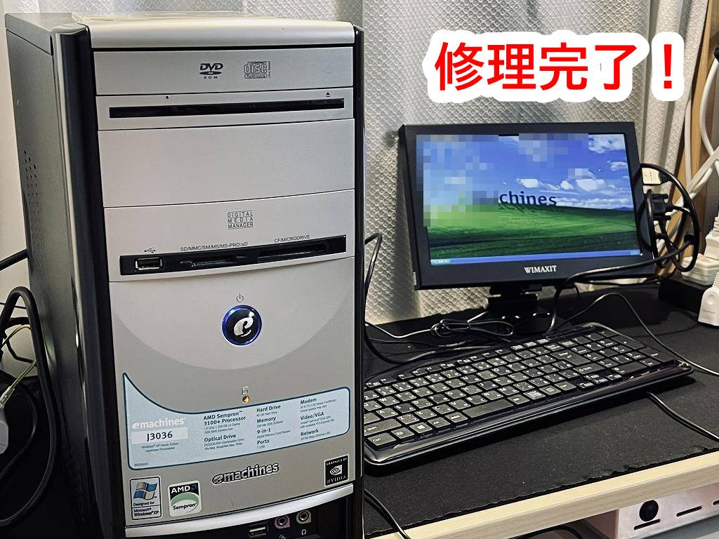 土岐市下石町にて起動しなくなったWindowsXPデスクトップの修理を行わせて頂きました。