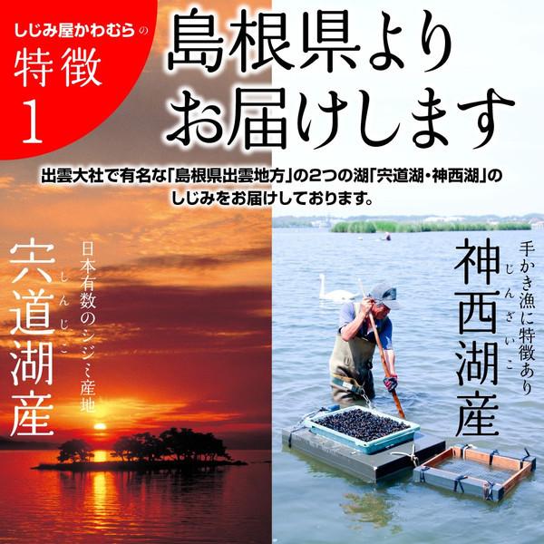 島根県の宍道湖・神西湖のしじみをお届けします。