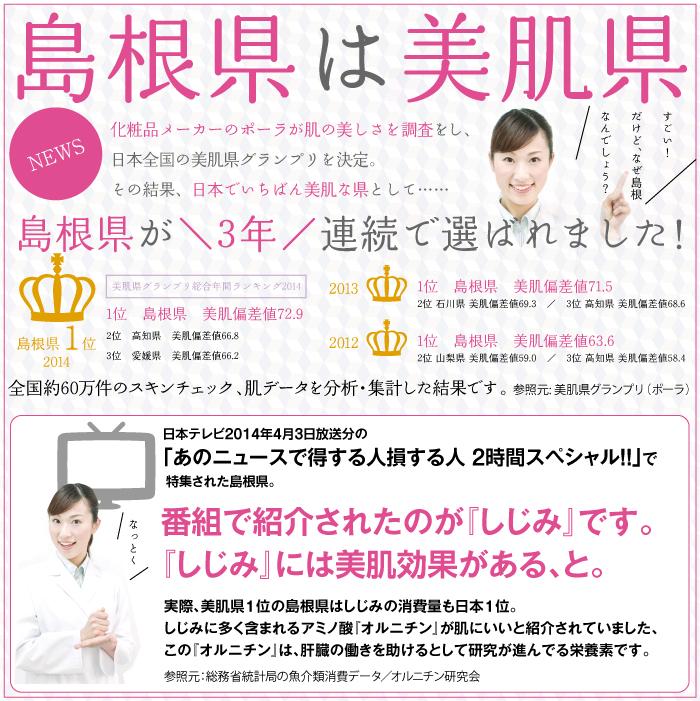 島根県は美肌県。しじみに多く含まれるアミノ酸「オルニチン」