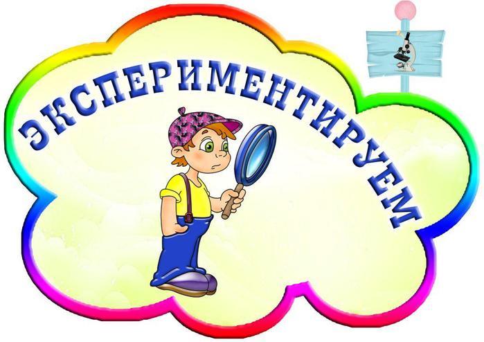 Картинки уголок экспериментирования в детском саду, днем