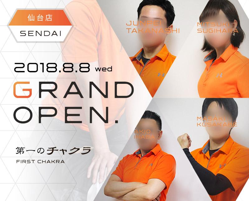 前立腺整体第一のチャクラ東京店