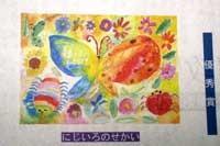 富山県こどもフェスティバル