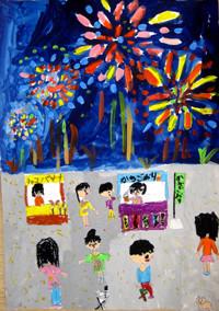 「楽しい花火大会」2年
