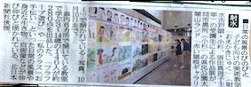 北日本新聞2018.9.27