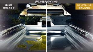 ココットプレート未使用時(左)と使用時(右)の汚れかた比較。