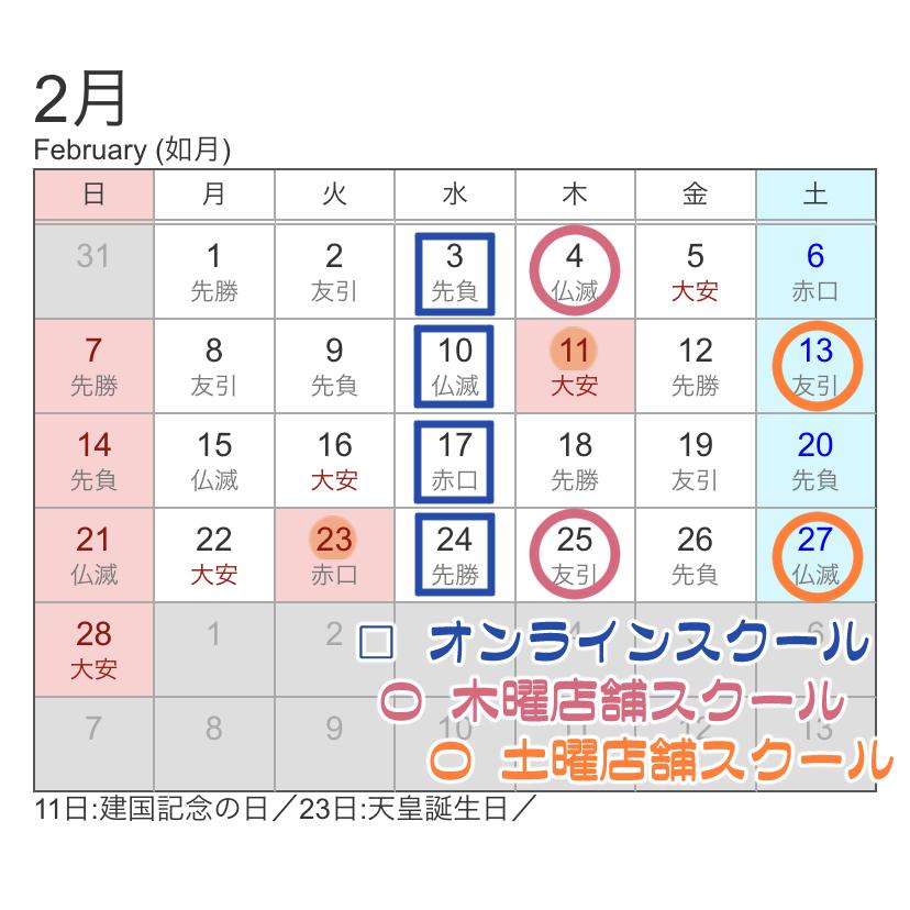 2月のスクール予定