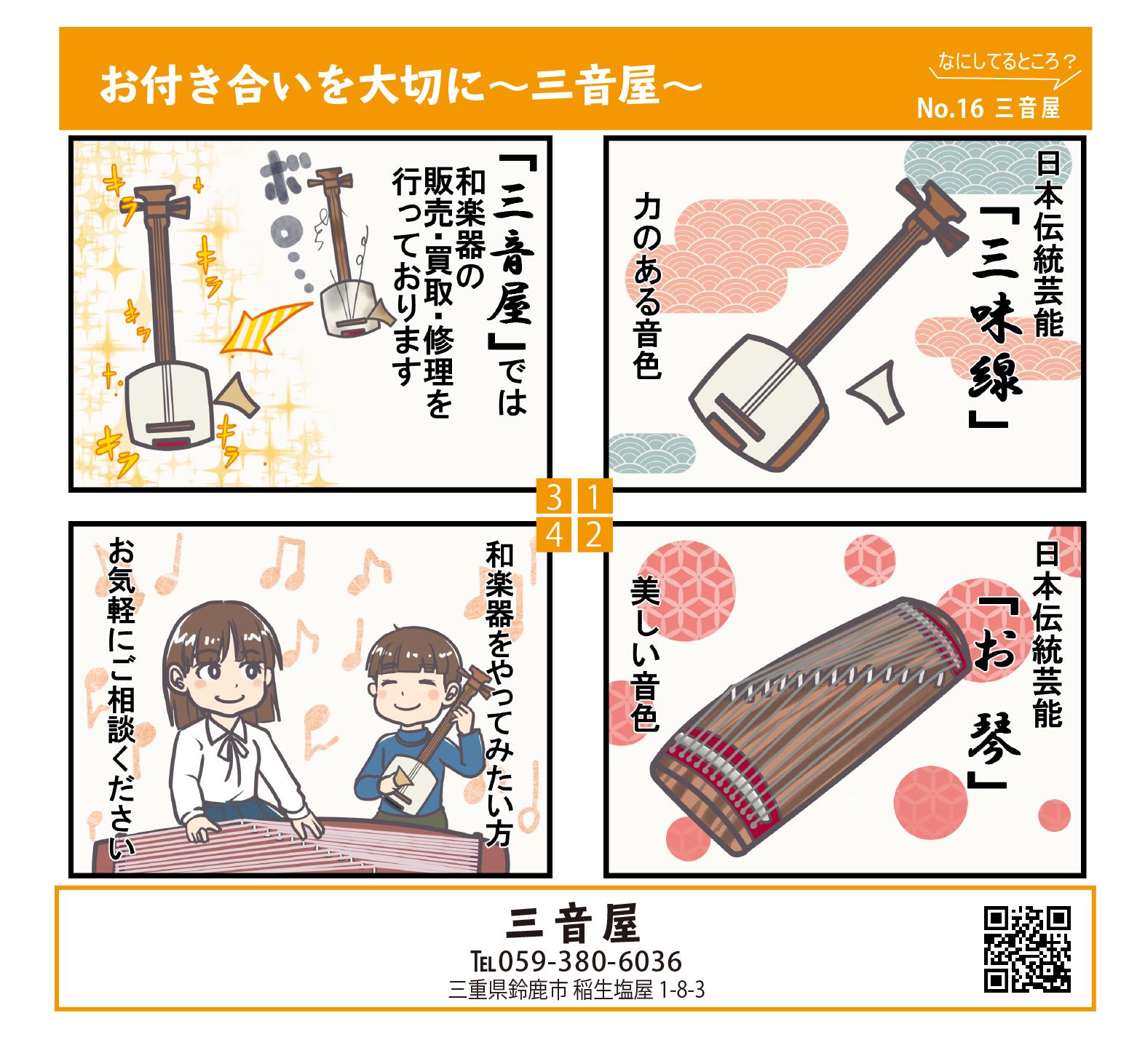 三味線の胴掛け制作&四コマ漫画制作