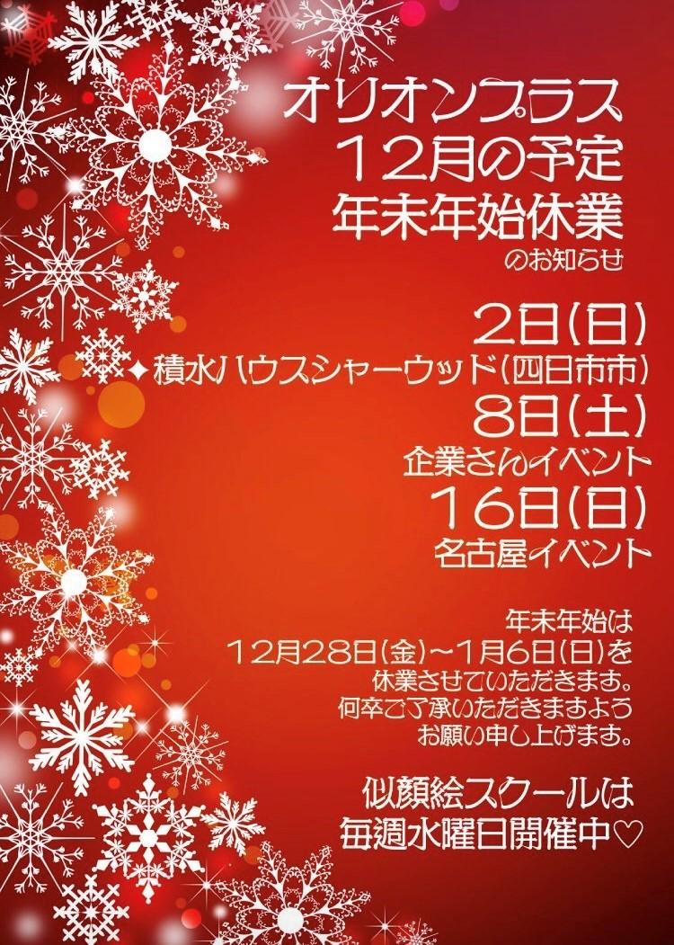 オリオンプラス12月イベント