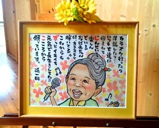 おばあちゃんへプレゼント 名前詩似顔絵