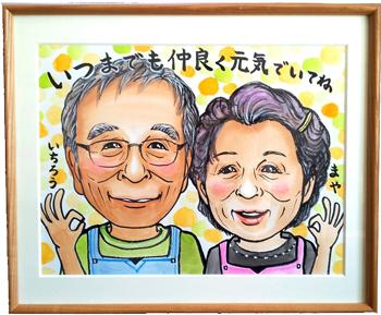 おじいちゃんおばあちゃんへのプレゼント(作家 桐生)