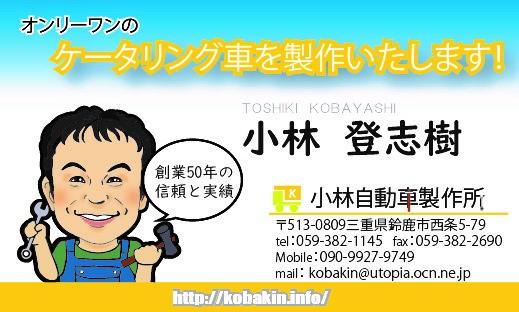 三重県鈴鹿市の似顔絵名刺